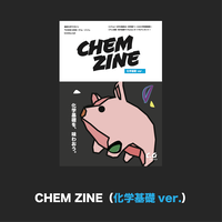 CHEM ZINE(化学基礎 ver.)
