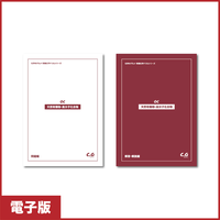 【電子版】有機化学ドリルシリーズ(天然有機物・高分子化合物)