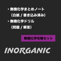 無機化学攻略セット(まとめノート・ドリル)