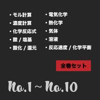 【超セット割】理論化学ドリルシリーズ全巻セット(10冊)
