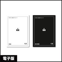 【電子版】理論化学ドリルシリーズ(化学)