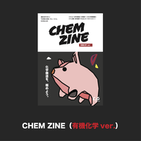 CHEM ZINE(有機化学 ver.)