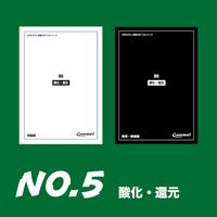 酸化・還元【理論化学ドリルシリーズ】