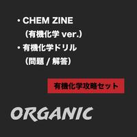 【セット割】有機化学攻略セット(CHEM ZINE・ドリル)