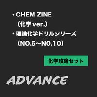 【セット割】化学攻略セット(CHEM ZINE・ドリル)