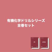【セット割】有機化学ドリルシリーズ全巻セット