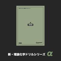 【新・理論化学ドリルシリーズ】α(アルファ)