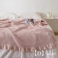 ワッフル ブランケット【D】 190×210cm