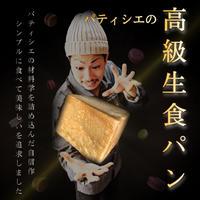 高級生食パン