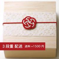 配送【洋風おせち3段重+早期特典】