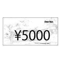 [ギフトにおすすめ] いつか行きます5000円券