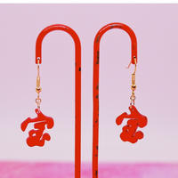 漢字(赤の宝)両耳 Earrings/Ear clips