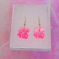 漢字(ピンクの福)両耳 Earrings/Ear clips