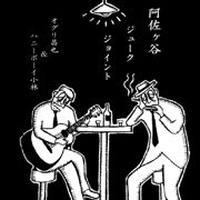 阿佐ヶ谷ジュークジョイント - オグリ昌也 & ハニーボーイ小林