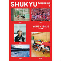 【マガジン】SHUKYU MAGAZINE YOUTH ISSUE