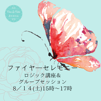 8/14(土)15時~ ファイヤーセレモニー ロジック講座&グループセッション