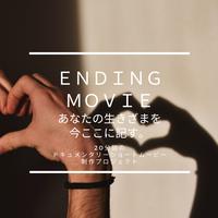 ENDING MOVIE~あなたの生きざまを今ここに記す~