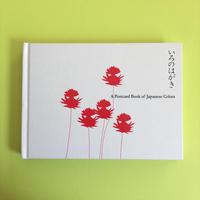 いろのはがき―愛らしい日本のいろのカードブック