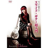 ゼッタイ弾ける!スライド・ギター超入門 (DVD)