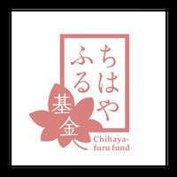 ちはやふる基金チャリティー ステッカー [chihaya10030]