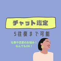 チャット鑑定(5往復まで同じ料金)
