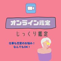 オンライン(40分じっくり鑑定)