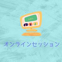 オンラインセッション(40分)