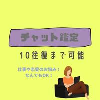チャット鑑定(10往復まで同じ料金)