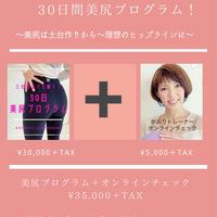 美尻プログラム+吉田かおりによるオンラインチェック❣️