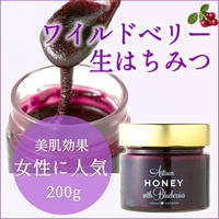Artisan Honey with Wild Berries ワイルドベリーハニー 200g