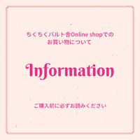 【information】ご購入前に必ずお読みください