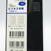 ビジネス手帳<小型版>8