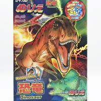 ぬりえ 恐竜