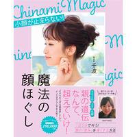 【送料無料】魔法の顔ほぐし(サイン入り)