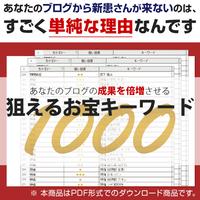 あなたのブログの成果を倍増させる〜狙えるお宝キーワード1000〜