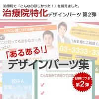 【第2弾】治療院特化「あるある!」デザインパーツ集