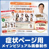 【セット】症状改善ページ用 ヘッダーテンプレート画像制作(スマホ版+PC版)