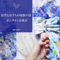 【5/19(水)10:30~】お空とおうちの家族の話〜オンラインお茶会〜