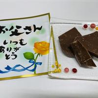 【限定商品】父の日に贈るプチチョコ岩塩