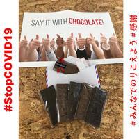 Thank you ミルクチョコレート 『コロナに負けるな‼』