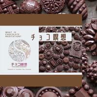 【kirakira online限定】 はじめてのチョコ瞑想クラス+チョコ瞑想用Raw Bean to bar / ロービーントゥーバー
