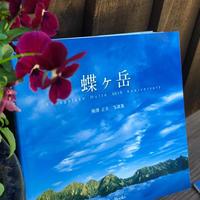 蝶ヶ岳ヒュッテ 写真集 60th Anniversary