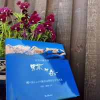 【コロナ対策 支援 商品】天空の展望地 蝶ヶ岳ヒュッテ 創立60周年記念写真集