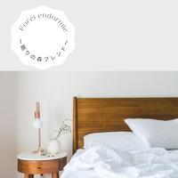 Forêt endormie(organic)〜眠りの森ブレンド〜4ml