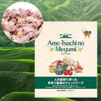 あめつちの恵み 鹿肉 お徳用パック(140g×11袋入り)