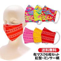 大人用布マスク6色セット(紅型・ミンサー柄)