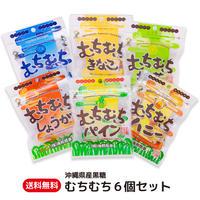 沖縄県産黒糖 むちむち6個セット 送料無料 黒糖 沖縄 お土産 美味しい コロナ フードロス 復興 支援