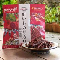 紅いもカリカリ 琉球黒糖