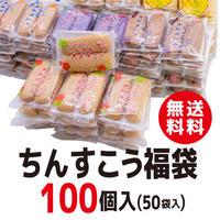 ちんすこう福袋100個入(50袋入) コロナに負けるな 応援 沖縄県産 お土産 送料無料 食品ロス