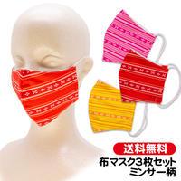 ミンサー柄 大人用布マスク3色セット
